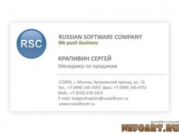 Russian Software Company